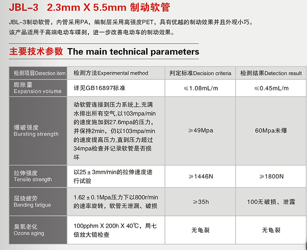 JBL-3  2.3mm*5.5mm 制动软管